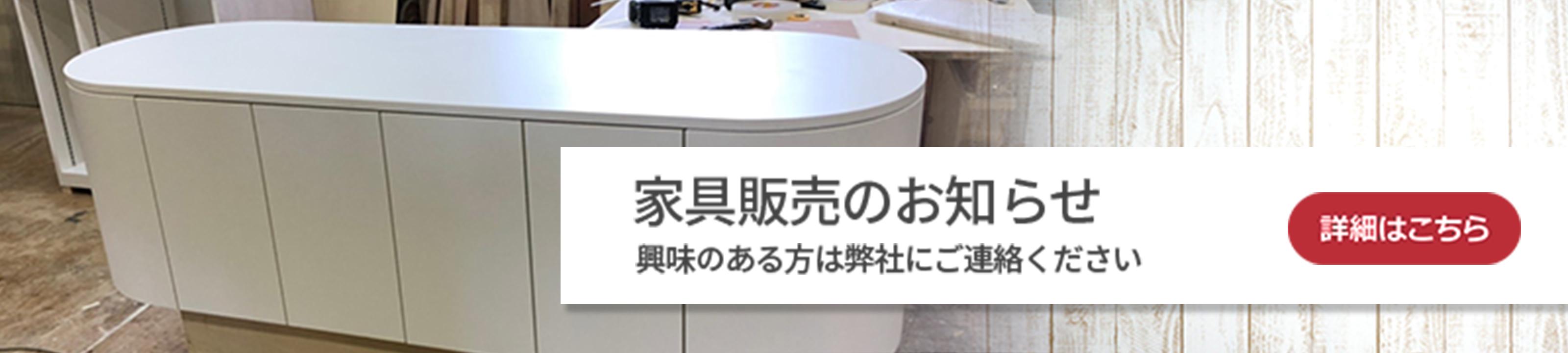 家具販売のお知らせ